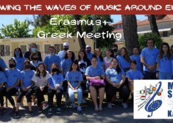 Διαδικτυακή συνάντηση Erasmus+ στο Μουσικό Σχολείο Κατερίνης