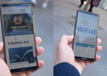 Δωρεάν Wifi σε 10 πολυσύχνατα σημεία της Κατερίνης
