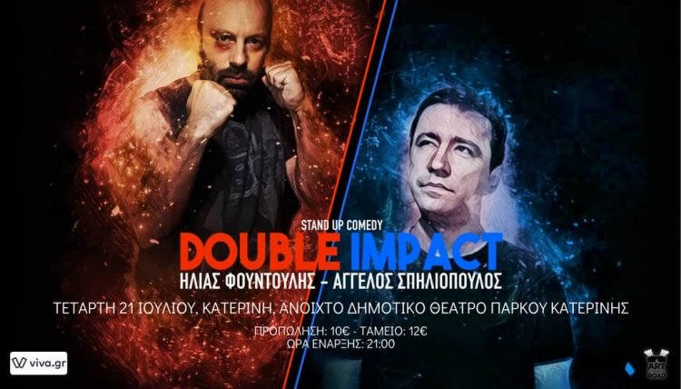 """Double Impact"" Stand Up Comedy Show Με Τους Ηλία Φουντούλη Και Τον Άγγελο Σπηλιόπουλο!"