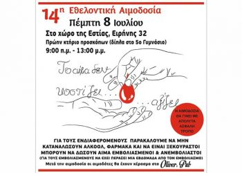 Η 14Η Εθελοντική Αιμοδοσία Τησ Ε.π.μ. Κατερινησ