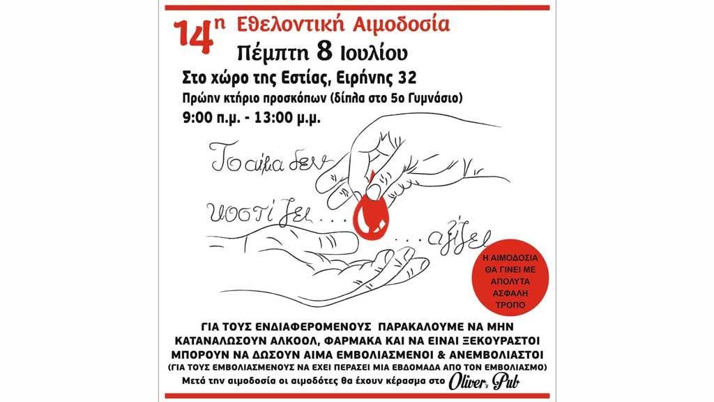 Η 14η εθελοντική αιμοδοσία ΤΗΣ Ε.Π.Μ. ΚΑΤΕΡΙΝΗΣ