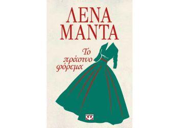 Η συγγραφέας Λένα Μαντά, βρίσκεται σήμερα στο βιβλιοπωλείο Μάτι