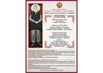 Ιερός Ναός Αγίου Παίσιου Ν. Εφέσου