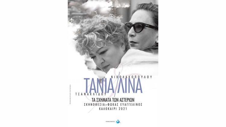 Τανια Τσανακλιδου – Λινα Νικολακοπουλου «Τα Σχηματα Των Αστεριων»