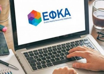 E Εφκα: 11 Ηλεκτρονικές Υπηρεσίες Για Μισθωτούς