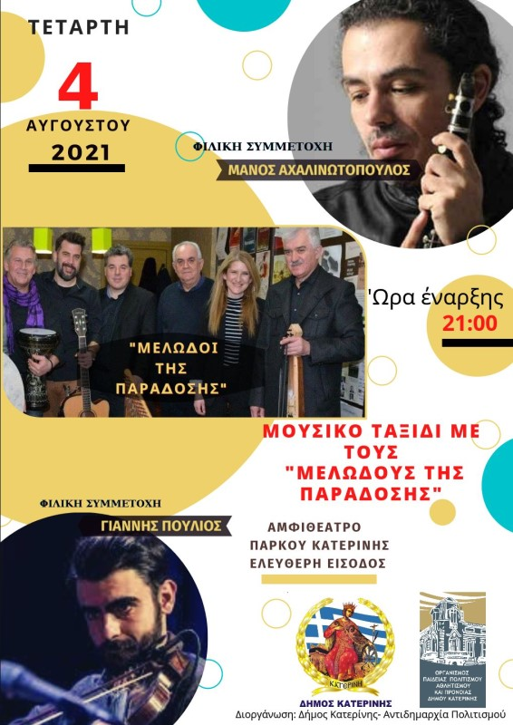 Βραδιά παραδοσιακής ελληνικής μουσικής με τους «Μελωδούς της Παράδοσης»