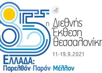 Ενημέρωση ενδιαφερομένων για συμμετοχή στην 85η Διεθνή Έκθεση Θεσσαλονίκης