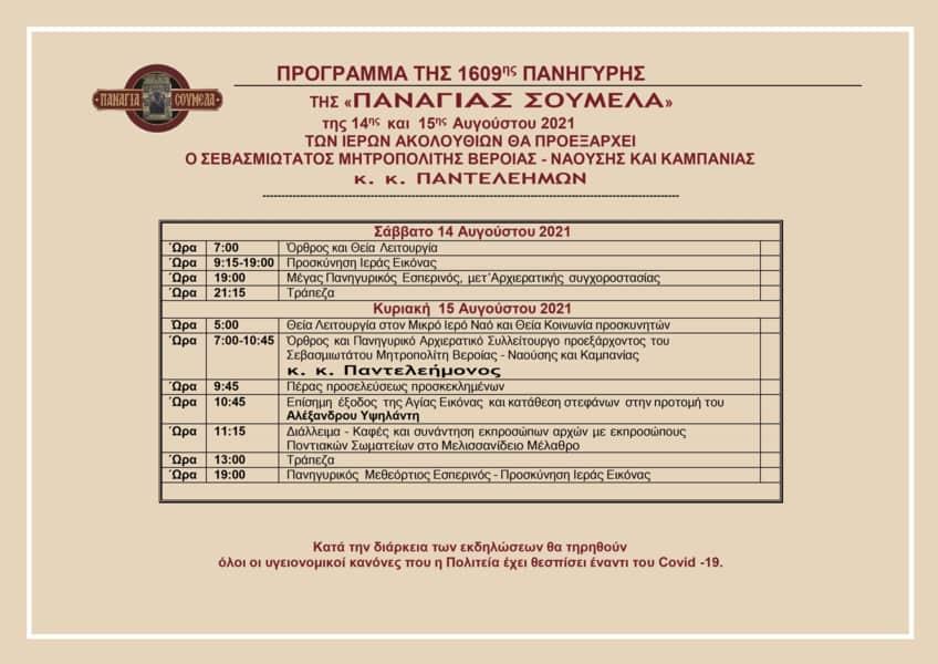 Εορταστικές εκδηλώσεις στην Παναγία Σουμελά στην Ημαθία – Μέτρα για τον περιορισμό της διασποράς του κορωνοϊού