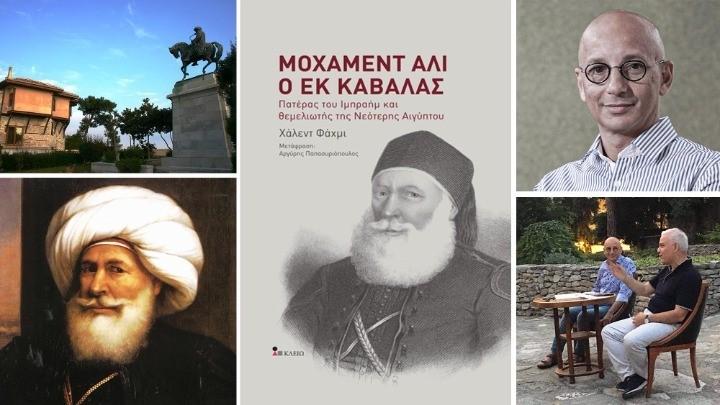 Ο Μοχάμεντ Άλι 170 χρόνια μετά το θάνατό του «επέστρεψε» σπίτι του