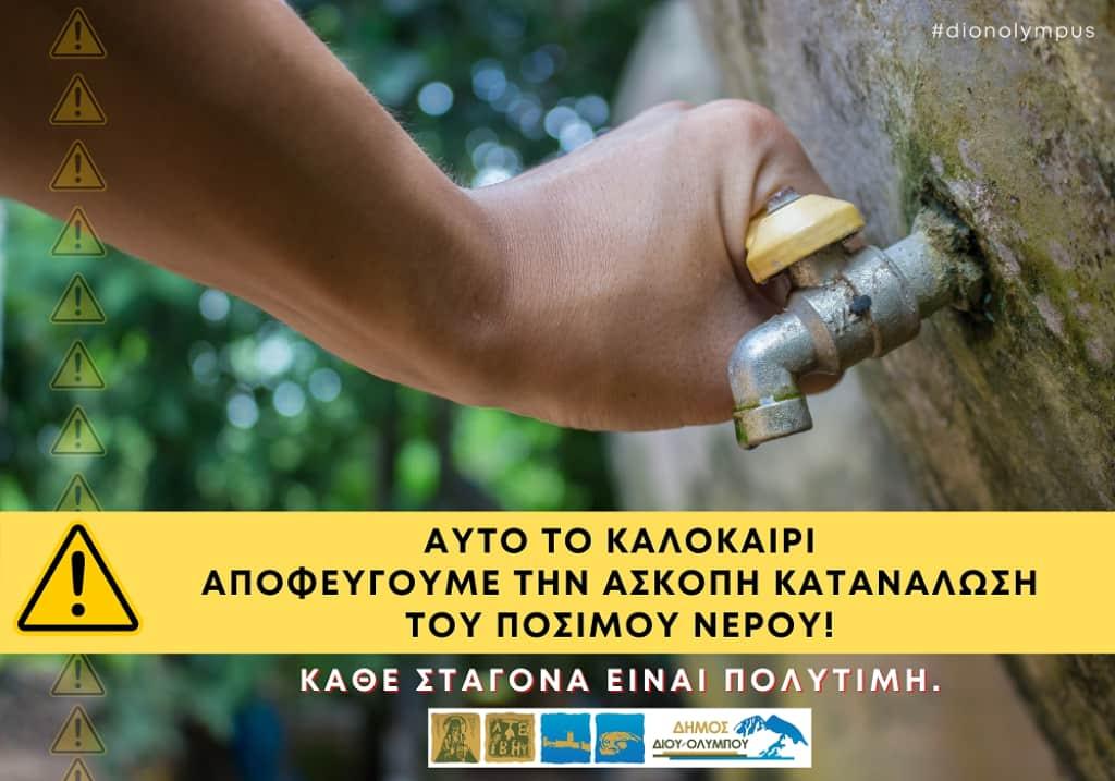 Έκκληση για λελογισμένη χρήση του νερού
