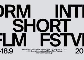 44ο Διεθνές Φεστιβάλ Ταινιών Μικρού Μήκους Δράμας