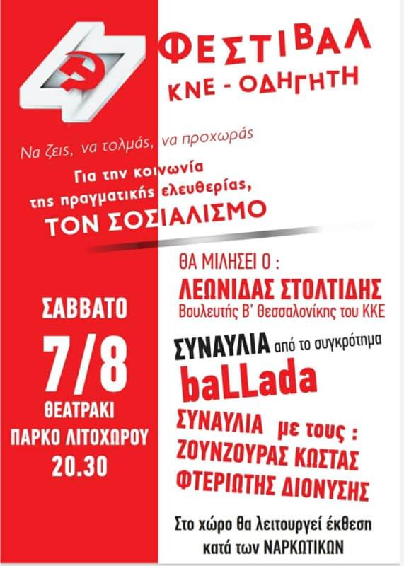47o Φεστιβάλ Κνε Οδηγητή στο Θεατράκι Πάρκου Λιτοχώρου στις 7 Αυγούστου