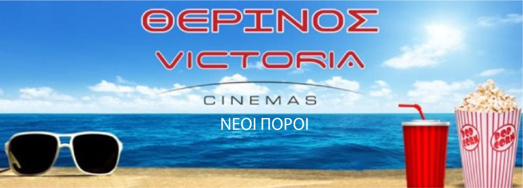 Victoria cinemas Θερινός Νέοι Πόροι - Πρόγραμμα