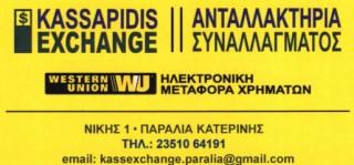 Παραλία Κατερίνης - Kassapidis Exchange
