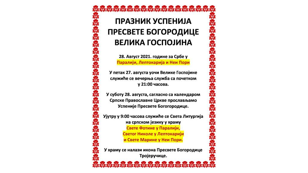 Ακολουθίες στην σλαβική γλώσσα για τη λειτουργική εξυπηρέτηση παραθεριστών από Βαλκανικές Χώρες