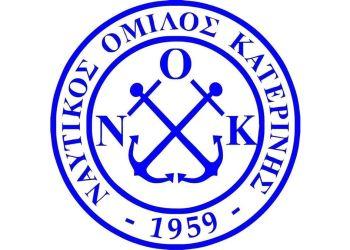 Αθλητές Tου Ν.Ο.Κατ. Sτην Εθνική Ομάδα Κωπηλασίας