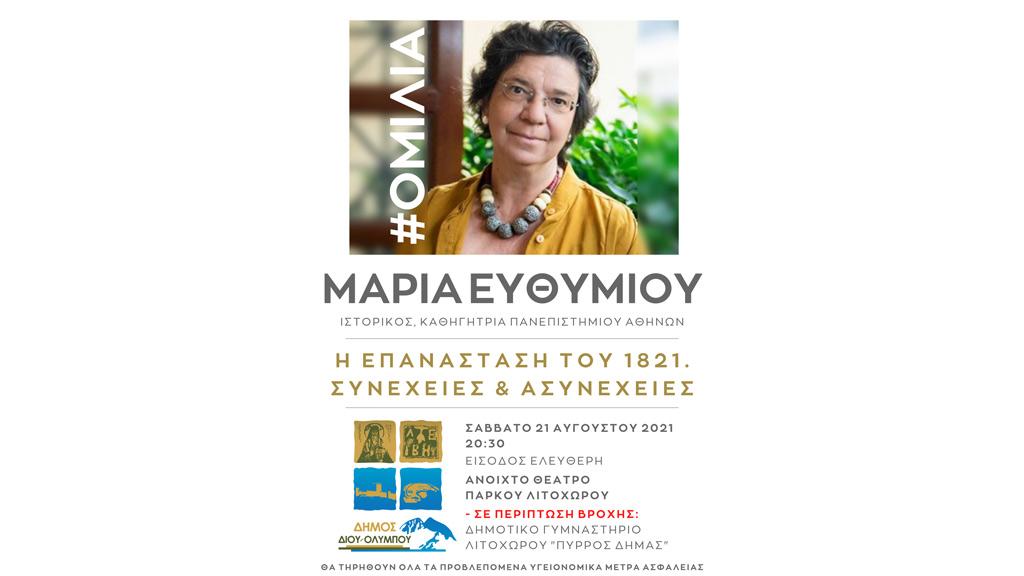 Δήμος Δίου Ολύμπου: Ανακοίνωση για τον χώρο διεξαγωγής της ομιλίας της καθηγήτριας Μαρίας Ευθυμίου