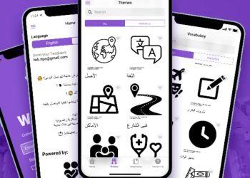 Εφαρμογή προσφέρει μεταφρασμένους διαλόγους για καθημερινές περιστάσεις από τα Αραβικά στα Ελληνικά