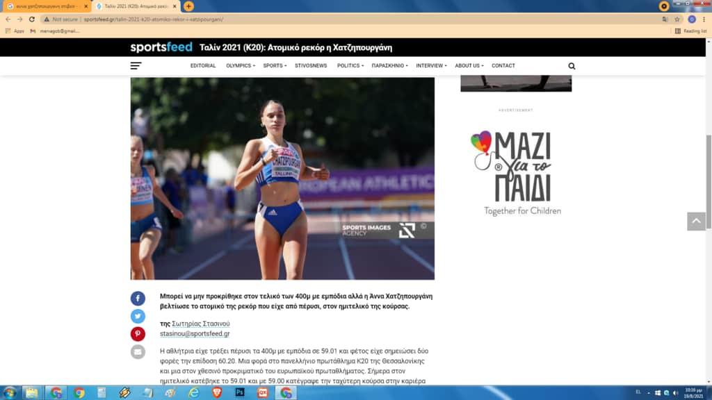 Η Άννα Χατζηπουργάνη μετείχε στο Παγκόσμιο Πρωτάθλημα Κ20