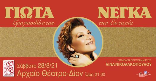 Η Γιώτα Νέγκα στο Αρχαίο Θέατρο Δίον!