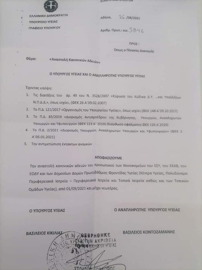 Κορονοϊός: Διακόπτονται όλες οι άδειες των εργαζομένων σε ΕΣΥ, ΕΚΑΒ, ΕΟΔΥ από 1η Σεπτεμβρίου