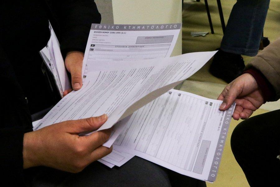 Κτηματολόγιο: Ξεκίνησε η προανάρτηση σε Πιερία – τι πρέπει να ελέγξουν οι ιδιοκτήτες