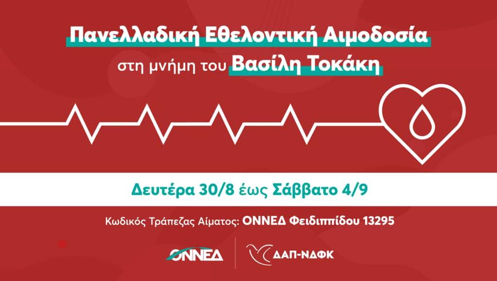 ΟΝΝΕΔ & ΔΑΠ ΝΔΦΚ: Εβδομάδα Πανελλαδικής Εθελοντικής Αιμοδοσίας