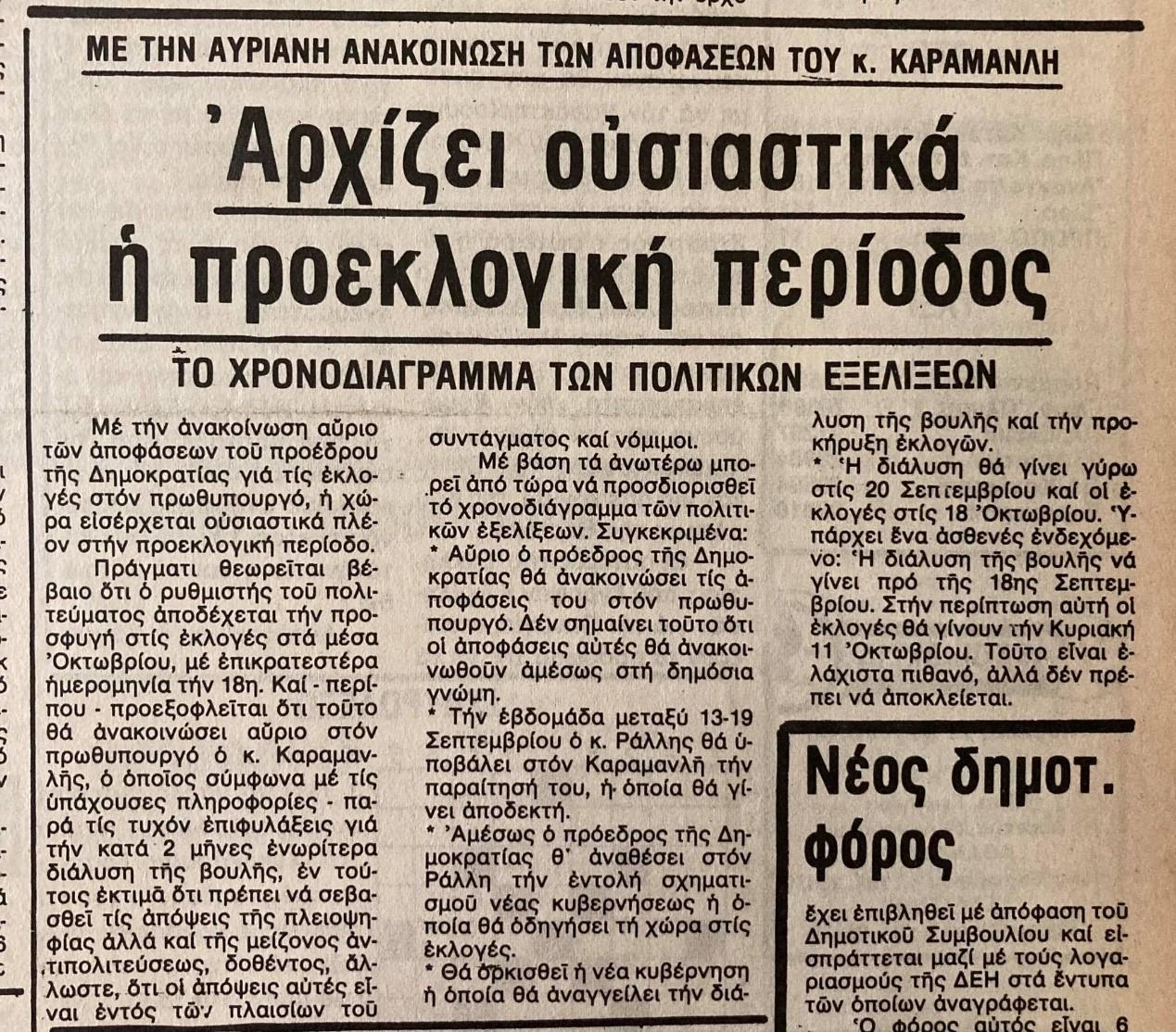 Πέμπτη 23 Αυγούστου 1981