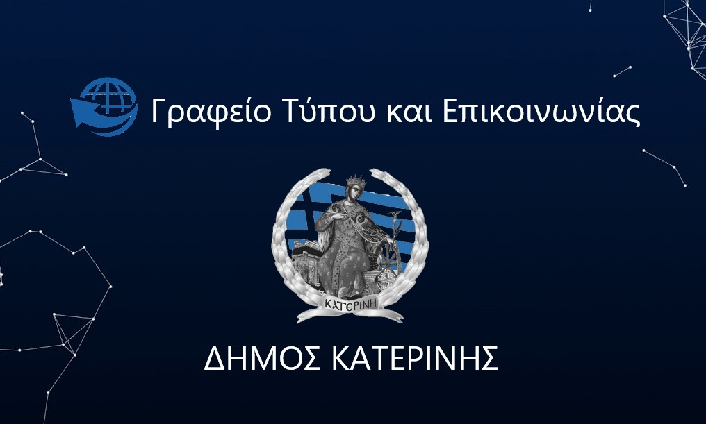 Πολιτιστικό καλοκαίρι – Αgenda: Δήμος Κατερίνης – Οργανισμός Πολιτισμού (ΟΠΠΑΠ)