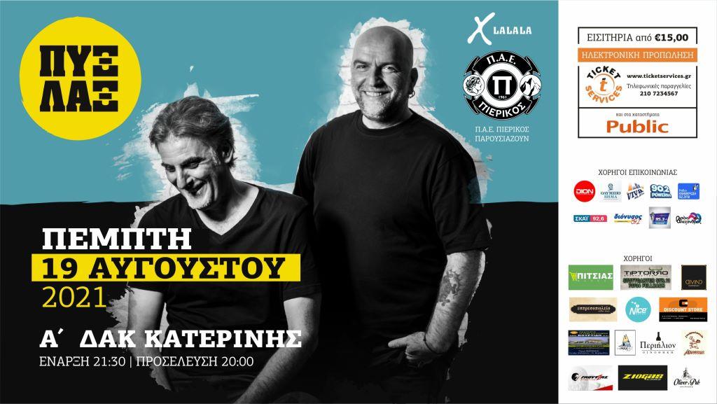 Πυξ Λαξ: Τι είναι αυτό που μας ενώνει Tour 2021