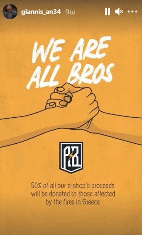 Σπουδαία κίνηση των αδελφών Αντετοκούνμπο: Στους πυρόπληκτους το 50% των εσόδων από το E Shop τους