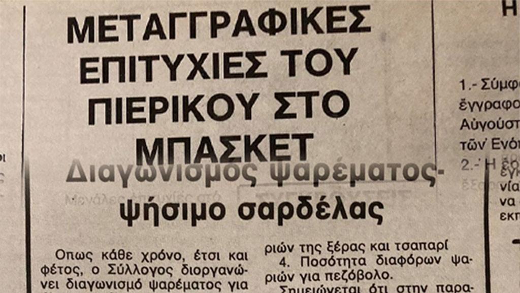 Τετάρτη 23 Αυγούστου 1989 – H Κλεψύδρα Του Χρόνου