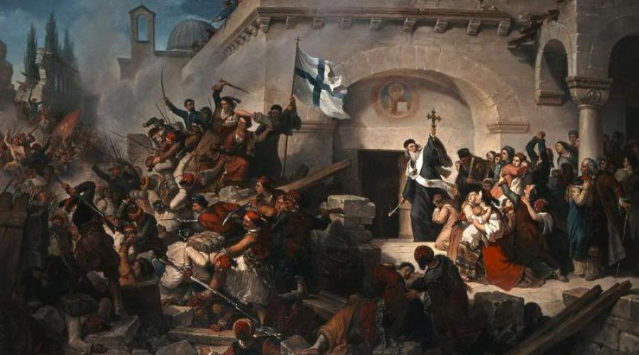 200 Χρόνια από την Ελληνική Επανάσταση Του 1821 – ΜέροςΖβ