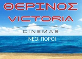 Πρόγραμμα του Θερινού των Victoria cinemas στους Νέους Πόρους για την κινηματογραφικη εβδομάδα 09/09 έως 15/09