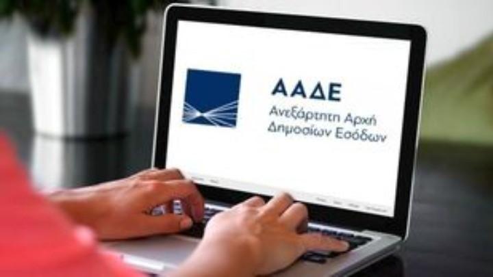 ΑΑΔΕ: Ρεκόρ εμπρόθεσμων δηλώσεων σε λιγότερο από 4 μήνες