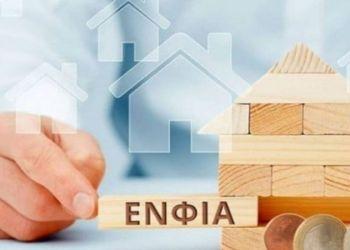Αλλαγές στον ΕΝΦΙΑ: Τα σημεία των αλλαγών και ποιοι θα ωφεληθούν