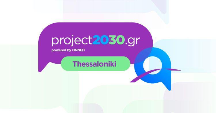 Αναβολή εκδήλωσης Project2030.gr Youth Forum Powered By ΟΝΝΕΔ στη Θεσσαλονίκη