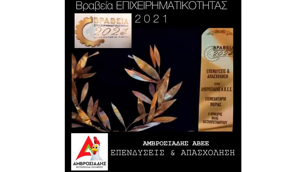 Βραβεία Επιχειρηματικότητας 2021: Βράβευση Αμβροσιάδη ΑΒΕΕ