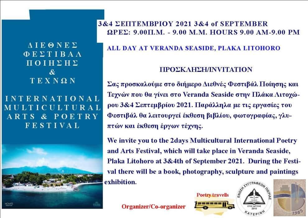 Διεθνές Φεστιβάλ ποίησης και τεχνών στην Πλάκα Πιερίας