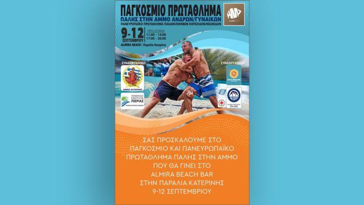 Δήμος Κατερίνης: Παγκόσμιο & Πανευρωπαϊκό Πρωτάθλημα Πάλης στην Άμμο