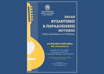 Εγγραφές στη Σχολή Βυζαντινής Μουσικής