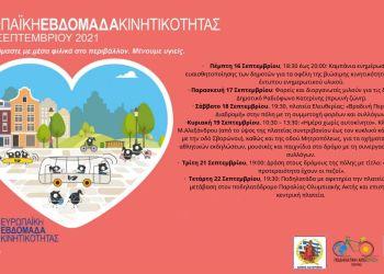 Ευρωπαϊκής Εβδομάδας Κινητικότητας: Έναρξη αύριο Πέμπτη 16/09 το πρόγραμμα εκδηλώσεων στον Δήμο Κατερίνης