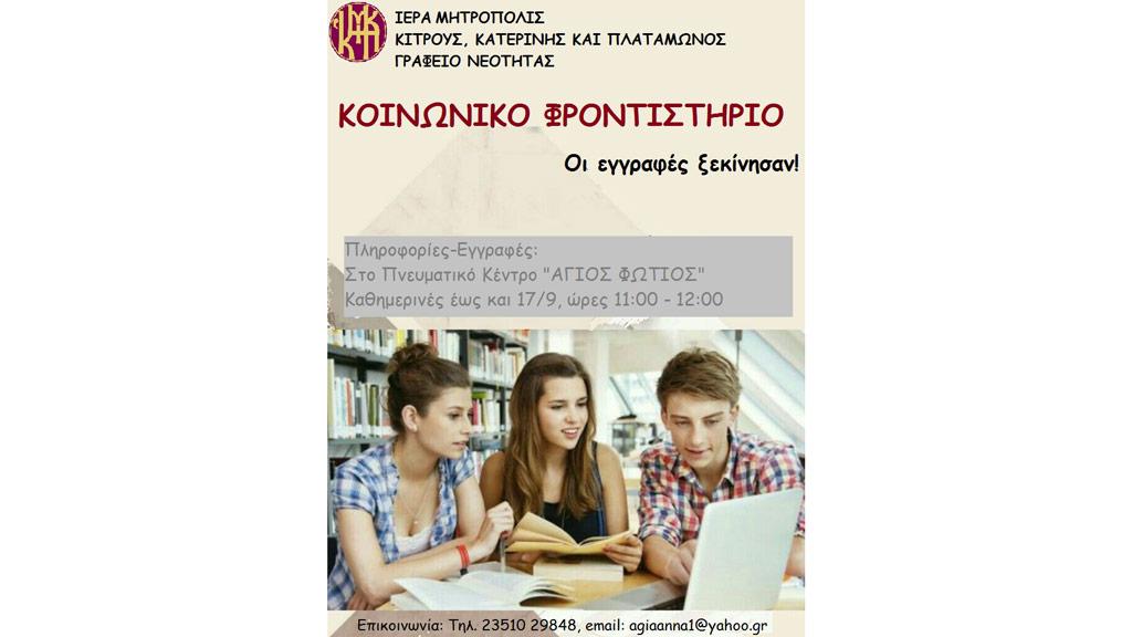 Έναρξη εγγραφών για μαθήματα Κοινωνικού Φροντιστηρίου της Iεράς Μητρόπολης Κίτρους, Κατερίνης και Πλαταμώνος