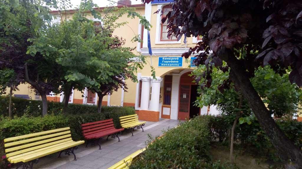 Ενημέρωση για εγγραφές μαθητών στο Εσπερινό Γυμνάσιο Κατερίνης