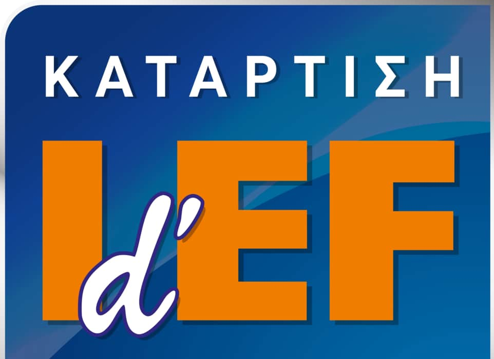 Η Idef αναζητεί εκπαιδευτές
