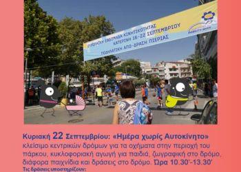 Η Κατερίνη γιορτάζει την «Ημέρα χωρίς Αυτοκίνητο» στα πλαίσια της Ευρωπαϊκής Εβδομάδας Κινητικότητας