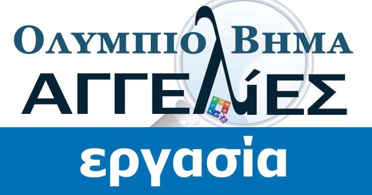 Η εταιρεία ΑΦΟΙ ΑΓΓΕΛΟΠΟΥΛΟΙ ζητά υπάλληλο