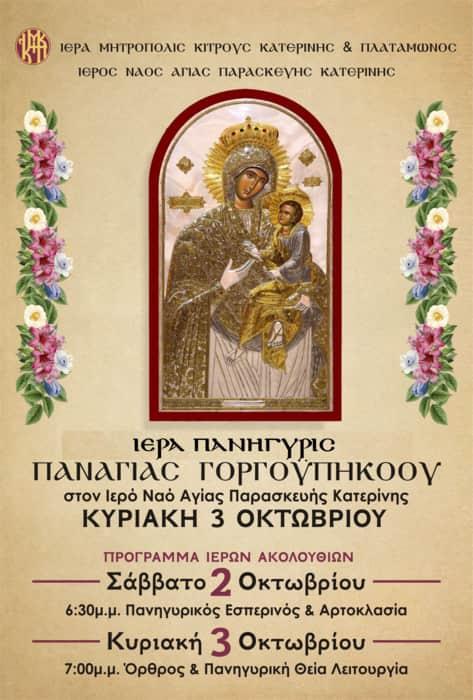 Ιερά Πανήγυρις Παναγίας Γοργοϋπηκόου
