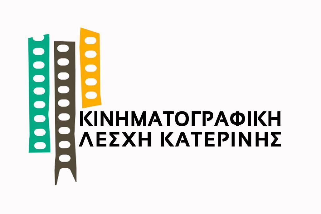 Κινηματογραφική Λέσχη Κατερίνης: Γενική Συνέλευση και εκλογές για ανάδειξη νέου Δ.Σ