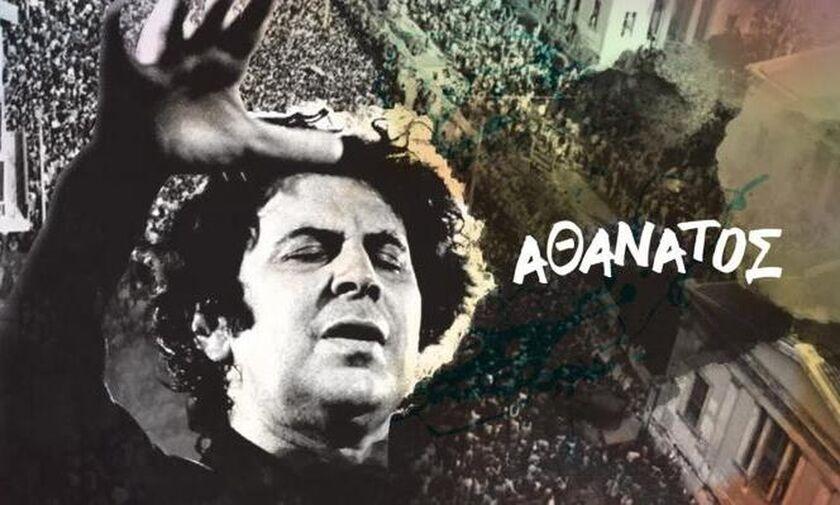 Μίκης Θεοδωράκης – Λαϊκό προσκύνημα: Η Ελλάδα αποχαιρετά τον μεγάλο συνθέτη